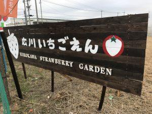 いちご園3